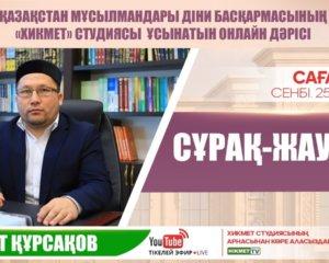 Ұстаз Медет Құрсақов. Исламда ең жиі кездесетін сауалдар (+ ВИДЕО)