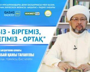 "Бас мүфти ""Қазақ радиосына"" сұхбат берді (+ ВИДЕО)"