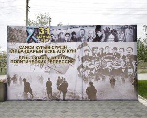 Атыраудың орталық мешітінде репрессия құрбандарына дұға бағышталды
