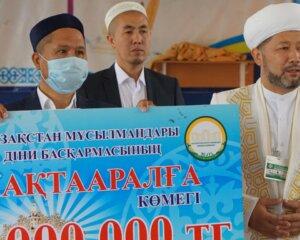 Мүфтият Мақтааралға 10 миллион теңге аударды