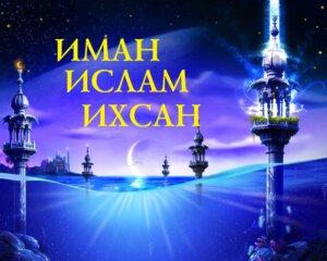 Ұстаз Айтжан Абдиров: Аллаға шынайы иман келтіру (+ ВИДЕО)