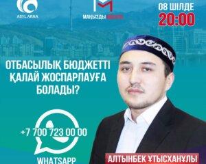 "Бас имам Алтынбек Ұтысханұлы ""Асыл арна"" каналына сұхбат берді"