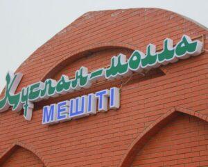 Атырау қалалық Құспан молла мешітінде 200-ге жуық уағыз жүргізілді
