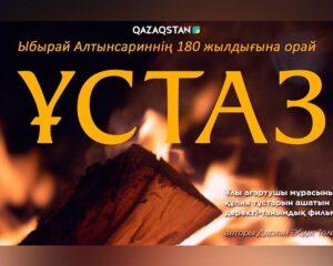 Ыбырай Алтынсариннің 180 жылдығына арналған деректі фильмі эфирге шығады