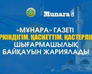 """""""Мұнара"""" газеті республикалық байқау жариялады"""